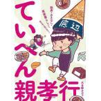 ていへん親孝行/バーゲンブック/3240円以上購入送料無