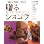 一流シェフのとっておき贈るショコラ/3240円以上購入送料無/新品/バーゲンブック