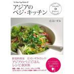 ショッピングアジア アジアのベジ・キッチン/バーゲンブック