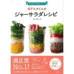 Yahoo!アジアンモール ヤフー店NYスタイルのジャーサラダレシピ/クーポンあり/バーゲンブック