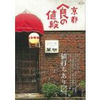 京都食の値段/バーゲンブック