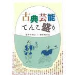 古典芸能てんこ盛り/3240円以上購入送料無/新品/バーゲンブック