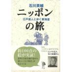 ニッポンの旅 江戸達人と歩く東海道/バーゲンブック
