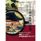 デジタル洛中洛外図屏風 島根県美本 DVD付/バーゲンブック
