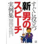 すぐに役立つ新男のスピーチ実例集/新品/バーゲンブック/3240円以上購入送料無
