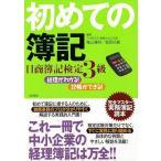 初めての簿記 日商簿記検定3級/バーゲンブック