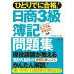ひとりでに合格!日商3級簿記問題集/バーゲンブック