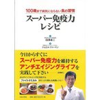 ショッピングダイエット スーパー免疫力レシピ−100歳まで病気にならない食の習慣/バーゲンブック