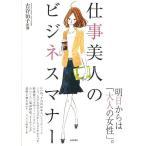 仕事美人のビジネスマナー/新品/バーゲンブック