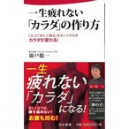 ショッピング作り方 一生疲れないカラダの作り方−日文新書/バーゲンブック
