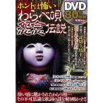 ホントは怖いわらべ唄怨念伝説 DVD付/バーゲンブック/3240円以上購入送料無