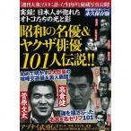 昭和の名優&ヤクザ俳優101人伝説!!/3240円以上購入送料無/新品/バーゲンブック