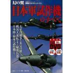 幻の翼日本軍試作機のすべて DVD付-超精密3D・CGシリーズ54/新品/バーゲンブック/レビュー書く送料無
