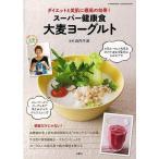 ショッピングダイエット スーパー健康食大麦ヨーグルト/新品/バーゲンブック