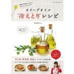 ショッピングダイエット オリーブオイル冷えとりレシピ/バーゲンブック