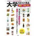Yahoo!アジアンモール ヤフー店大学生まれの食品 美味しいお取り寄せ/バーゲンブック/3240円以上購入送料無