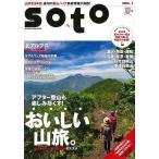 ショッピング登山 soto 2016 vol.1/バーゲンブック