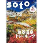 ショッピング登山 soto 2016 vol.2/バーゲンブック