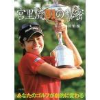 宮里流31の秘密−あなたのゴルフが劇的に変わる/新品/3240円以上購入送料無