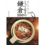 とっておきの鎌倉100-鎌倉に住む500人が選ぶ/バーゲンブック