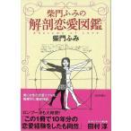 柴門ふみの解剖恋愛図鑑/バーゲンブック