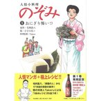 人情小料理のぞみ1/新品/バーゲンブック
