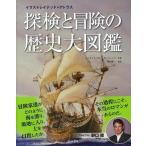 探検と冒険の歴史大図鑑/バーゲンブック