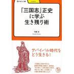 三国志正史に学ぶ生き残り術−学びやぶっく25/バーゲンブック
