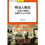 明治人物伝 日本が世界に名乗りを上げる時-学びやぶっく42/新品/3240円以上購入送料無