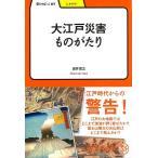 ショッピング環境 大江戸災害ものがたり−学びやぶっく67/バーゲンブック