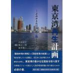 東京湾再生計画―よみがえれ江戸前の魚たち/バーゲンブック