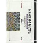 世界史の中の現代朝鮮/新品/バーゲンブック