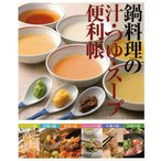 鍋料理の汁・つゆ・スープ便利帳/バーゲンブック