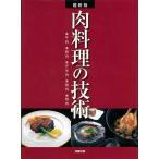 肉料理の技術 最新版/バーゲンブ�