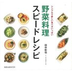 野菜料理スピードレシピ/バーゲン�