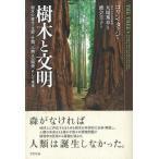 ショッピング環境 樹木と文明/バーゲンブック