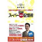 図解スーパー実用記憶術/バーゲンブック/3240円以上購