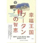 幸福王国ブータンの智恵/バーゲンブック/3240円以上購
