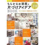 ちらかるお部屋の片づけアイデアBOOK/バーゲンブック/3240円以上購入無