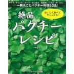 ショッピングアジア 絶品パクチーレシピ/クーポンあり/バーゲンブック/3240円以上購入送料無