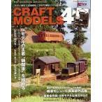 ショッピング鉄道 CRAFT MODELS4/新品/バーゲンブック