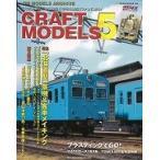 ショッピング鉄道 CRAFT MODELS5/バーゲンブック