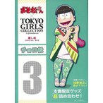 チョロ松−おそ松さん×TOKYO GIRLS COLLECTION推し松SPECIAL BOX/バーゲンブック