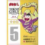 十四松ーおそ松さん×TOKYO GIRLS COLLECTION推し松SPECIAL BOX/バーゲンブック