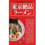 東京絶品ラーメン/バーゲンブック/3240円以上購入送料無