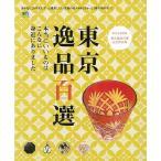 東京逸品百選/バーゲンブック/3240円以上購入送料無