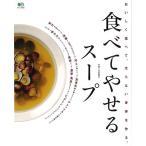 ショッピングダイエット 食べてやせるスープ/バーゲンブック