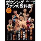 ボクシングファンの教科書/バーゲンブック