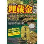 ニッポン埋蔵金伝説/3240円以上購入送料無/新品/バーゲンブック
