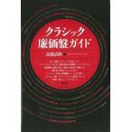 クラシック廉価盤ガイド/バーゲンブック